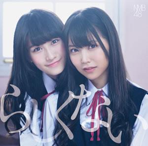 NMB48 10thシングル「らしくない」で矢倉楓子と共にWセンターを務めた白間美瑠。