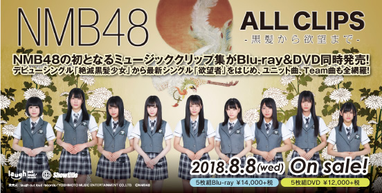 NMB48 ALL CLIPS -黒髪から欲望まで-