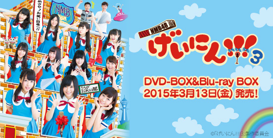 NMB48 げいにん!!!3 DVD-BOX&Blu-ray BOX