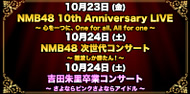 NMB48 10th Anniversary LIVE
